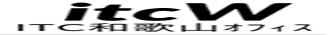 ITC和歌山オフィス