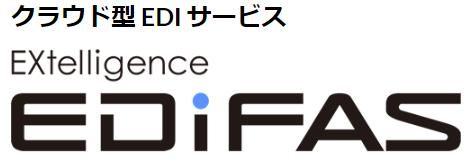 クラウド型EDIサービス【EDiFAS】