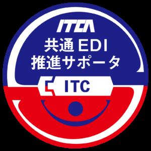 共通EDI推進サポータ
